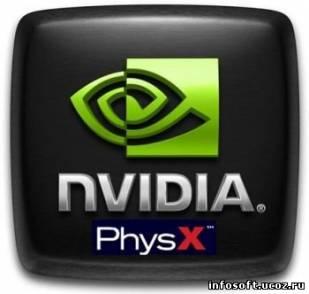 Nvidia PhysX System Software 9.12.0213 Год/Дата Выпуска: 2012