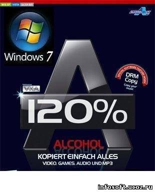 Alcohol 120% для Windows 7 (2012) скачать бесплатно...